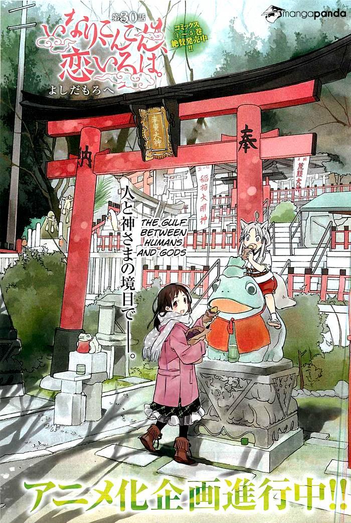 inari-konkon-koi-iroha-4154885
